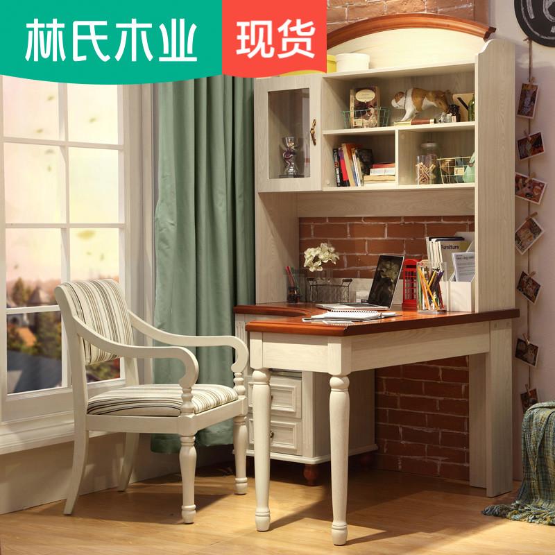 书柜电脑桌美式
