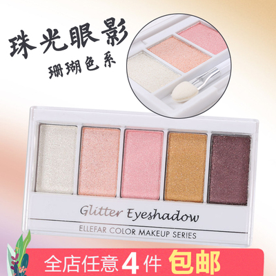 DAISO日本大创 G-EYESHADOW闪亮珠光5色眼影 珊瑚色系16#
