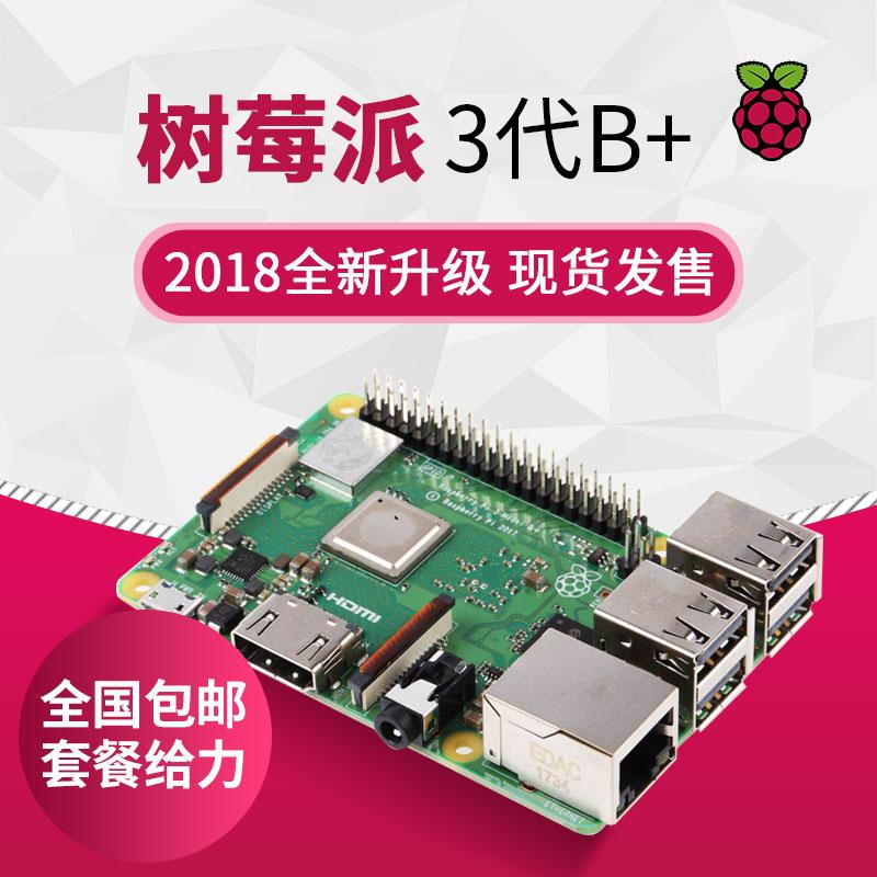 树莓派电脑