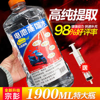 Battery distilled water industrial steaming motorcycle battery distilled water deionized distillation battery replenisher