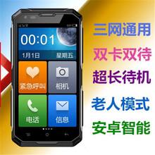 亚奥星 6000三网通用电信移动4G安卓智能手机双模双待老人机 yaao