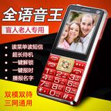 乐听盲人电信全语音王联通4G读短信报名字老人手机yaao2200三网通