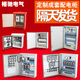 XL-21 power cabinet GGD low-voltage power distribution cabinet capacitive variable frequency soft start cabinet set distribution box custom-made