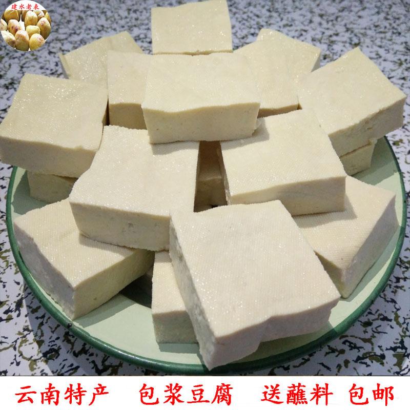 建水老表 舌尖上的中国美食云南特产石屏新鲜包浆豆腐40个 送蘸水