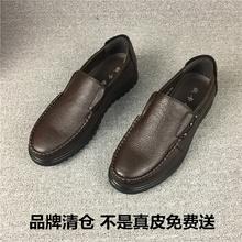 品牌撤柜清仓头层牛皮男鞋捡漏商务休闲皮鞋中老年男士轻便父亲鞋