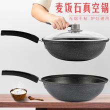 麥飯石不粘炒鍋大容量真空可立鍋蓋無油煙鐵鍋燃氣灶電磁爐通用