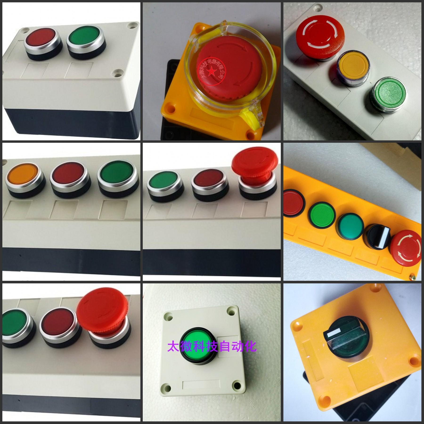按钮开关控制盒 急停 启动 停止防水盒指示灯电气控制盒12345--孔