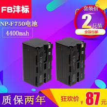 沣标NP 神牛南冠 唯卓摄像灯电池两个装 F750摄影灯LED补光灯永诺