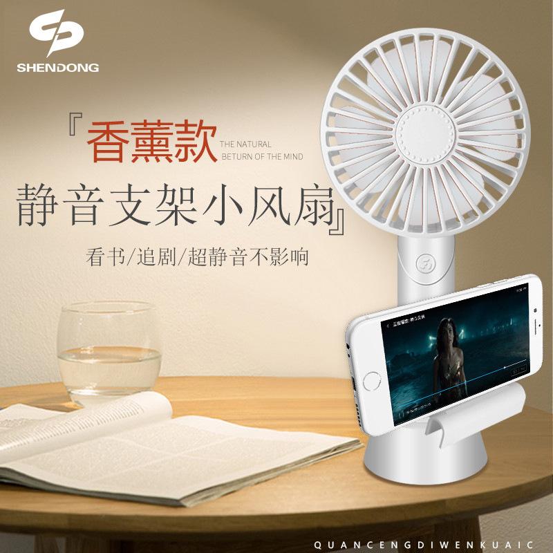 多功能香薰风扇 便携小风扇 手持风扇 桌面手机支架usb风扇可充电