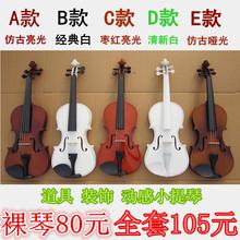 白色彩色拍戏婚庆典礼道具样板房装 饰挂件练习假拉动感小提琴促销