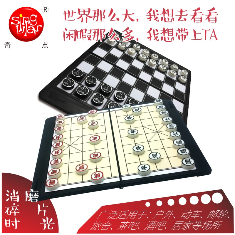 children's magnet magnetic portable pocket Chinese chess arena chess flying chess chess