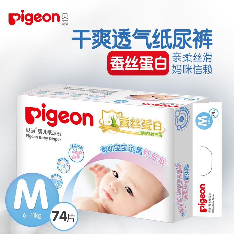 贝亲Pigeon 蚕丝蛋白柔滑纸尿裤尿不湿 宝宝 透气舒适M74片