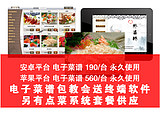 Electronic recipes Android à la carte ipad apple wireless ordering tablet no paper menu fashion