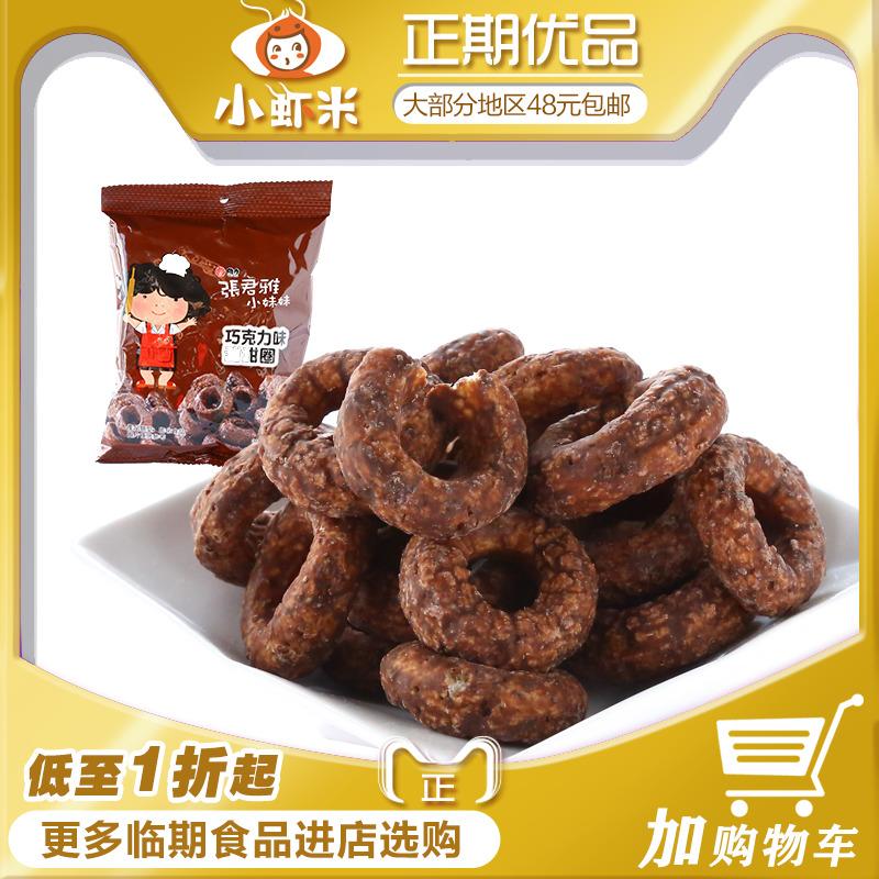 张君雅小妹妹巧克力味甜甜圈休闲网红零食办公小吃食品儿童点心