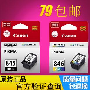 原装佳能PG-845 846墨盒 MG2980 2400 2580 IP2880打印机黑色墨盒
