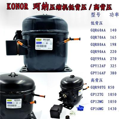 全新原装konor珂纳GQR60AA GPY16AF GP16MG冰箱冷柜展示柜压缩机