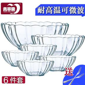 天天特价 青苹果透明钢化玻璃碗水果沙拉碗6件套汤碗微波炉家用装