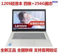 Lenovo/联想 IdeaPad 120S-14 N3450四核固态轻薄手提笔记本电脑