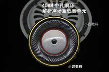 小匠数码 40MM原装头戴式喇叭单元 大磁中孔铜环 diy耳机配件