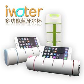 iwater多功能蓝牙音响智能水杯 创意便携运动水壶 个性时尚随手杯