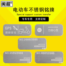 闽Super Mavericks N1S/M1/U1/M+ electric car stainless steel nameplate stickers custom metal waterproof car stickers for