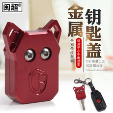 闽Super Mavericks electric car N1S/M1/M+/U1/US/U+/U1c key head cover modified key set remote control bag