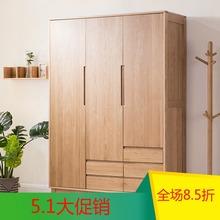 北欧全实木衣柜白橡木三门日式大衣柜卧室家具收纳衣橱3门储物柜