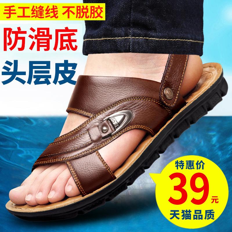 男士凉鞋男真皮沙滩鞋2019新款夏季潮流皮凉鞋拖鞋中老年爸爸男鞋