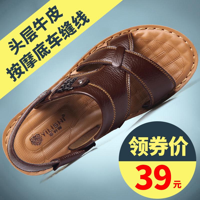 男牛男拖鞋
