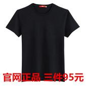 纯棉半袖 包邮 T恤基础男装 凡客诚品纯色短袖 夏季圆领纯白色打底衫图片