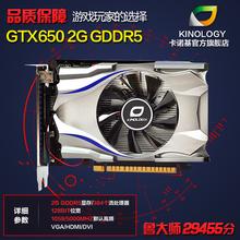 卡诺基GTX650独立全新2g台式电脑游戏显卡畅玩网游