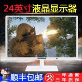 台式电脑显示屏HDMI高清监控办公游戏ps4 全新24英寸液晶显示器