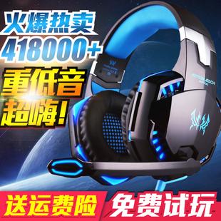 G2000电脑电竞耳机头戴式游戏7.1声道绝地求生吃鸡听声辩位有线耳麦台式带话筒笔记本重低音带麦克风 因卓