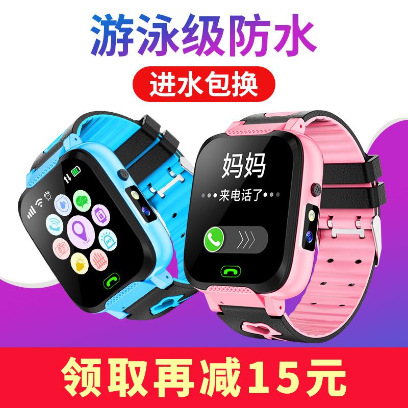 智能儿童腕表手机