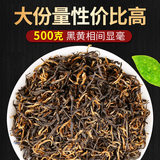 Genuine Jinjun eyebrow black tea Wuyishan Jinjun eyebrow can tea gift box gift buy 1 send a total of 500 grams