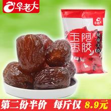 阿胶枣无核蜜枣饯 小独立包装500g2000g 零食山东特产早老大包邮