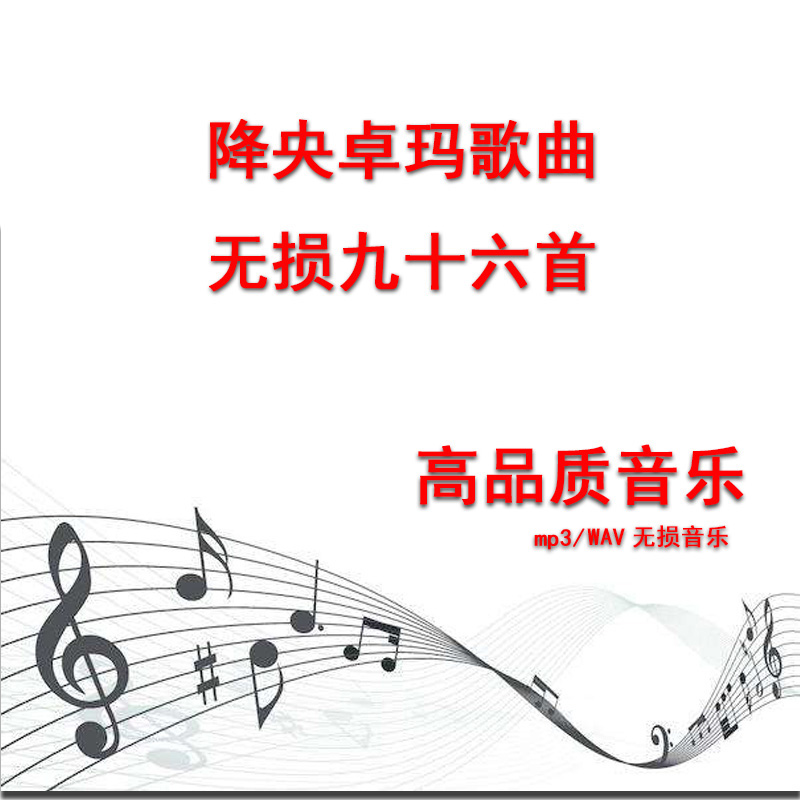 降央卓玛lossless song collection music package wav grassland Tibetan song 80 classic
