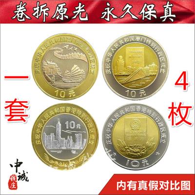 香港澳门回归纪念币硬币 全套4枚 面值40元钱币收藏 全新卷拆保真