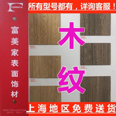 正品富美家防火板美耐板耐火板木饰面家具贴面板材上海仓库直发