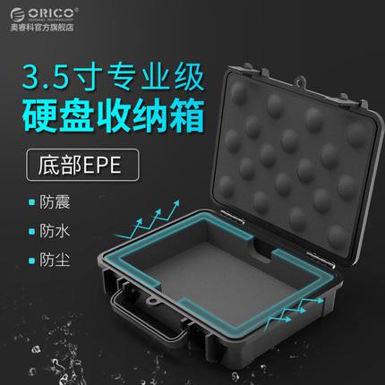 奥睿科PHF硬盘Orico级硬盘保护盒箱