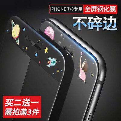 阿仙奴iPhone7钢化彩膜全屏3D苹果7plus手机膜卡通7防摔全包软黑4.7全屏覆盖5.5高清贴膜防爆七