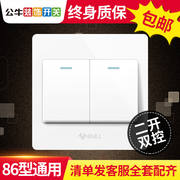 Bull double open dual control switch wall two two 2 position power double position double switch panel two open dual control