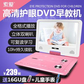 索爱 SA9028 高清移动DVD影碟机儿童早教机evd小电视便携式播放机