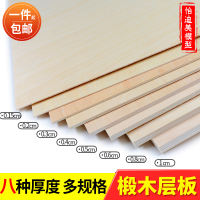 Building Material Wood Plank DIY Wood Boat Modelling Thin Wood Board Composite Wood Chipboard Wood Layer