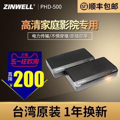 ZINWELL高清影音电力传输器 1080P无线高清音视频传输器PHD-500网友购买经历