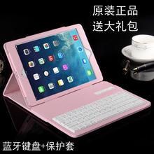 苹果ipad AIR2/3/4/5/Mini4代 pro平板电脑保护套带蓝牙键盘