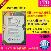 ST1000G 硬盘