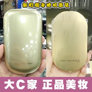 大C家 maxfactor蜜丝佛陀透滑粉饼 防晒持久定妆控油细腻防水10g
