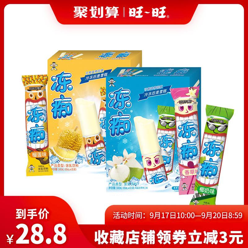 旺旺冻痴旺仔网红冰淇淋雪糕碎冰冰棒棒冰批发冰淇淋组合8支盒装