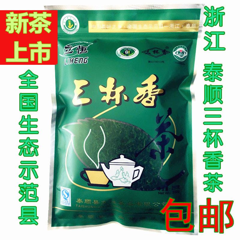 绿茶茶叶三杯香